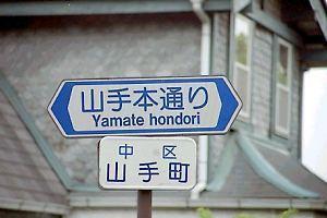 yamate-hondori00-1.jpg